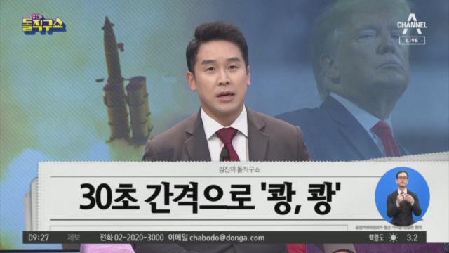 [2019.11.29] 김진의 돌직구쇼 363회