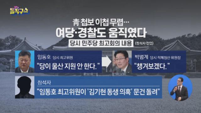[2019.12.6] 김진의 돌직구쇼 368회