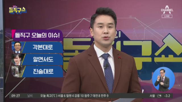 [2019.12.13] 김진의 돌직구쇼 373회