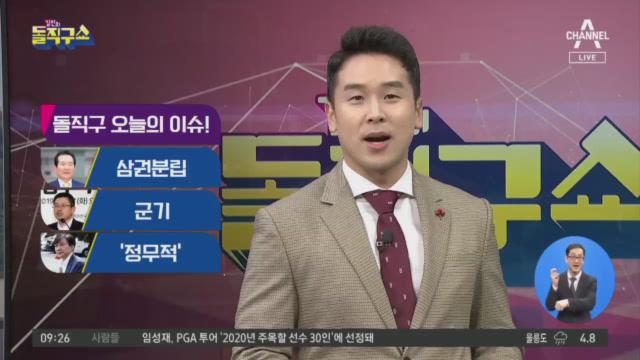[2019.12.18] 김진의 돌직구쇼 376회