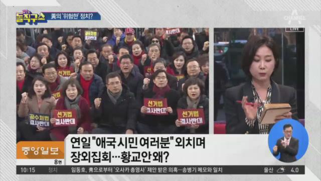 [2019.12.19] 김진의 돌직구쇼 377회