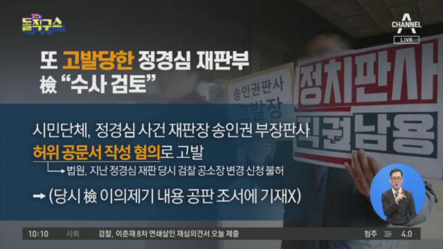 [2019.12.23] 김진의 돌직구쇼 379회