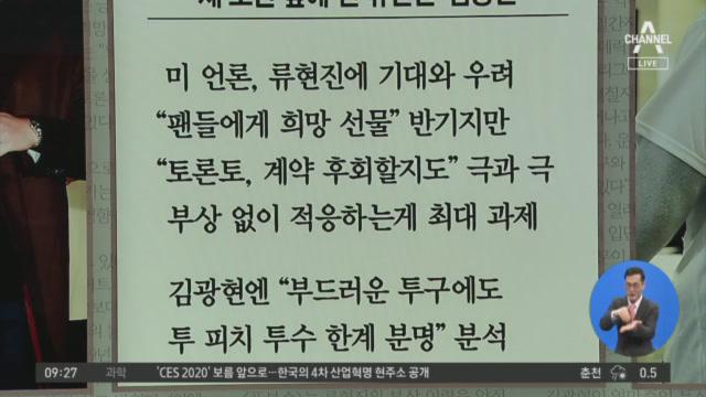 [2019.12.26] 김진의 돌직구쇼 382회