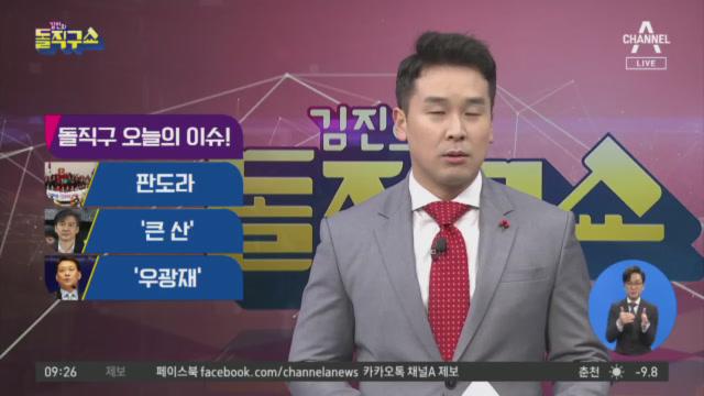 [2019.12.31] 김진의 돌직구쇼 385회