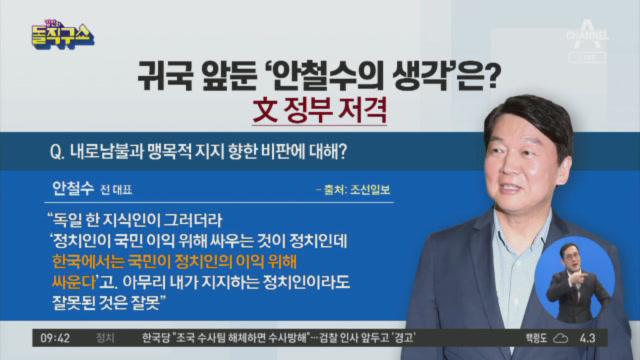 [2020.1.6] 김진의 돌직구쇼 389회