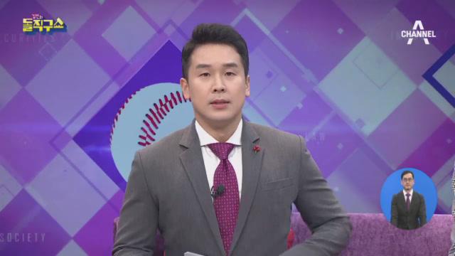 [2020.1.10 방송] 김진의 돌직구쇼 393회