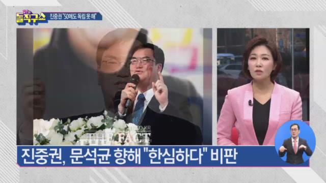 [2020.1.13] 김진의 돌직구쇼 394회