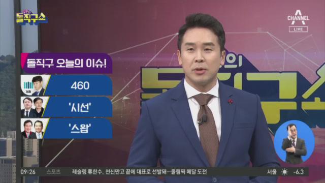 [2020.1.15] 김진의 돌직구쇼 396회