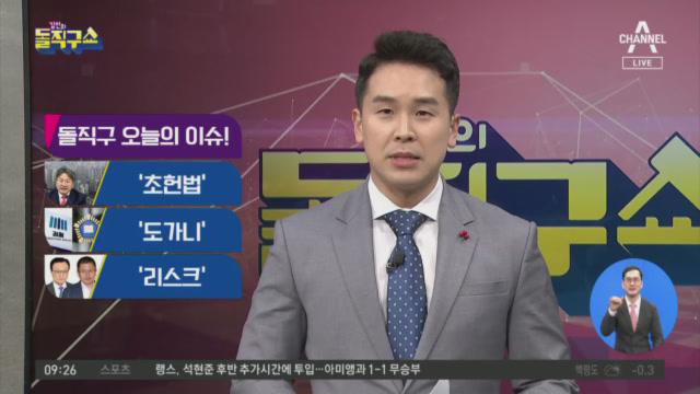 [2020.1.16] 김진의 돌직구쇼 397회
