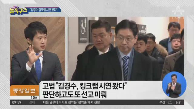 [2020.1.22] 김진의 돌직구쇼 401회
