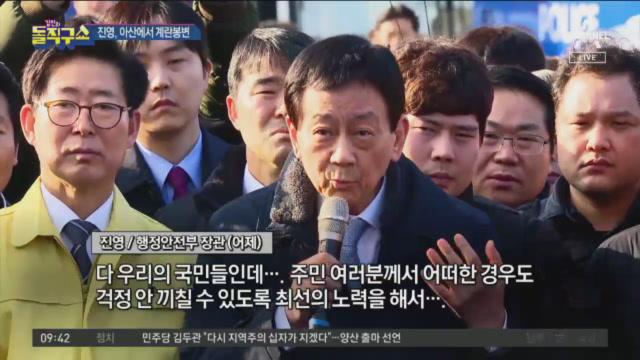 [2020.1.31] 김진의 돌직구쇼 407회
