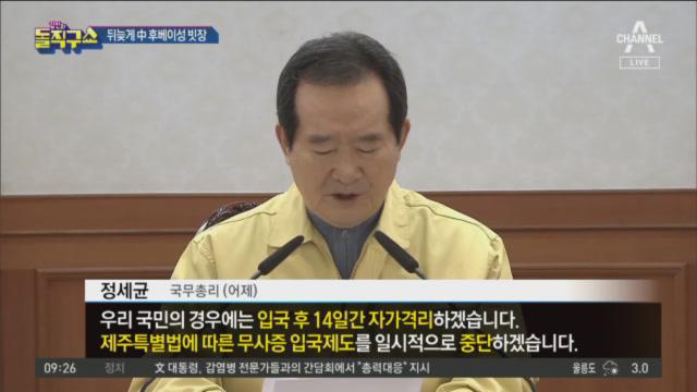 [2020.2.3] 김진의 돌직구쇼 408회