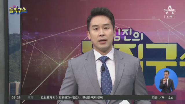[2020.2.6] 김진의 돌직구쇼 411회