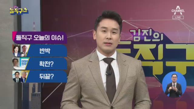 [2020.2.17] 김진의 돌직구쇼 418회