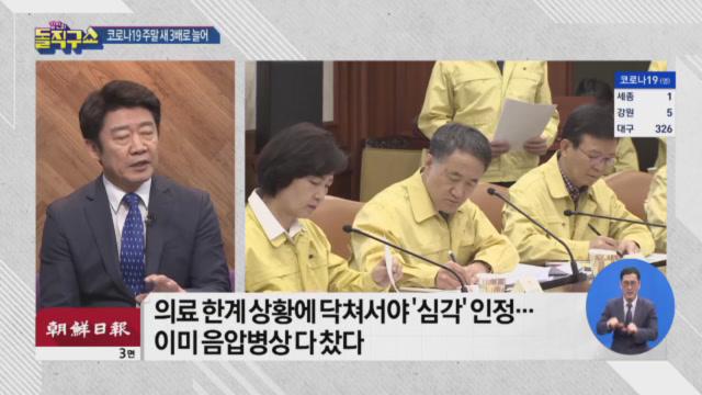 [2020.2.24] 김진의 돌직구쇼 423회