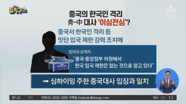 [2020.2.27] 김진의 돌직구쇼 426회
