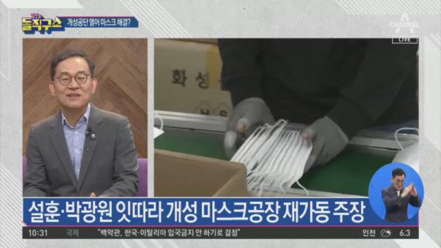 [2020.3.12] 김진의 돌직구쇼 436회