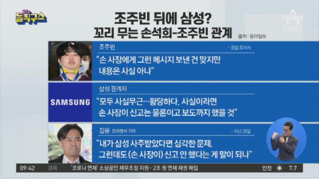 [2020.3.30] 김진의 돌직구쇼 448회