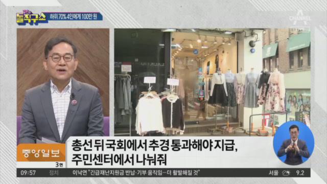 [2020.3.31] 김진의 돌직구쇼 449회
