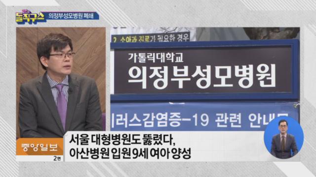 [2020.4.1] 김진의 돌직구쇼 450회