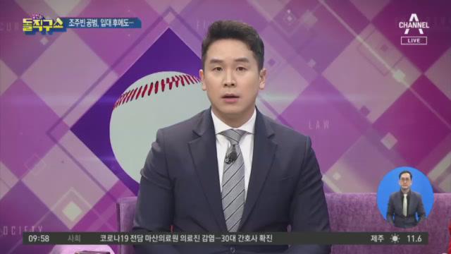 [2020.4.6] 김진의 돌직구쇼 453회