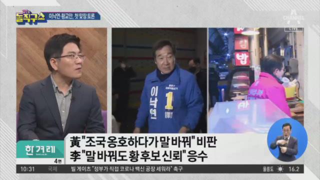 [2020.4.7] 김진의 돌직구쇼 454회
