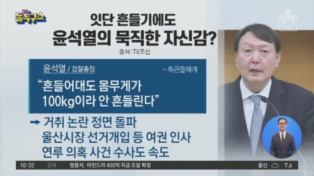 [2020.4.13] 김진의 돌직구쇼 458회