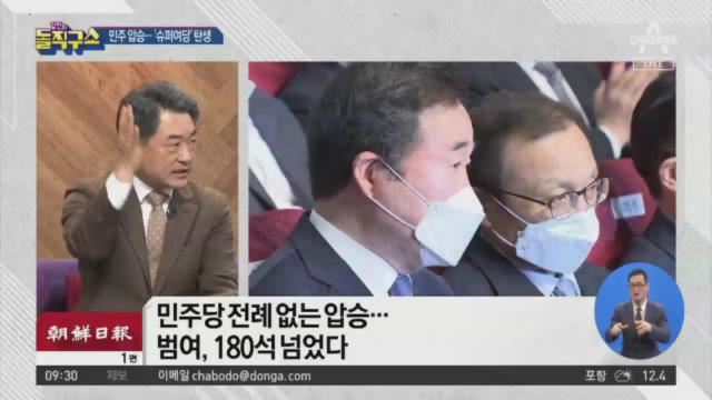 [2020.4.16] 김진의 돌직구쇼 461회