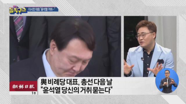 [2020.4.17] 김진의 돌직구쇼 462회
