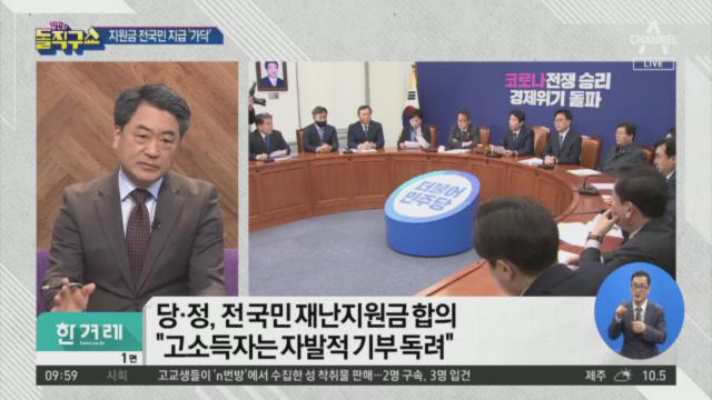 [2020.4.23] 김진의 돌직구쇼 466회