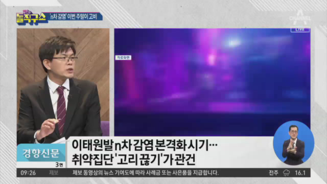 [2020.5.15] 김진의 돌직구쇼 482회