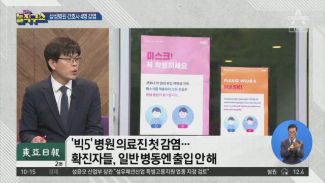 [2020.5.20] 김진의 돌직구쇼 485회