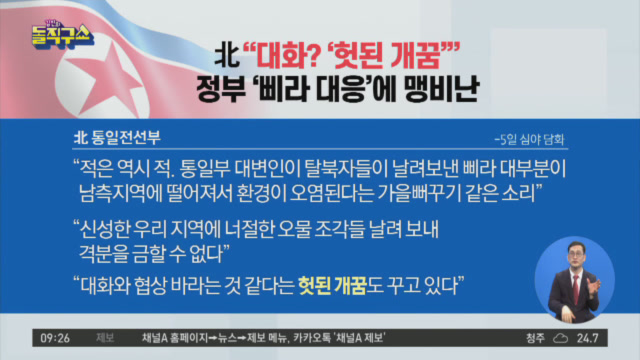 [2020.6.8] 김진의 돌직구쇼 498회