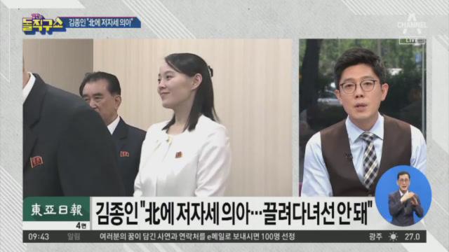 [2020.6.9] 김진의 돌직구쇼 499회