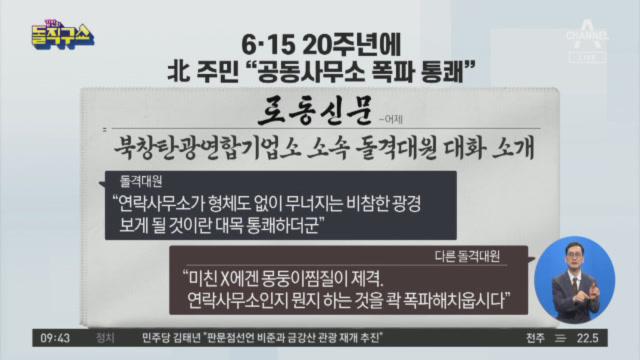[2020.6.16] 김진의 돌직구쇼 504회