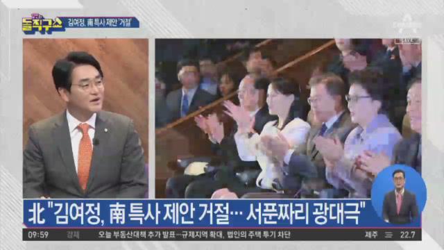 [2020.6.17] 김진의 돌직구쇼 505회