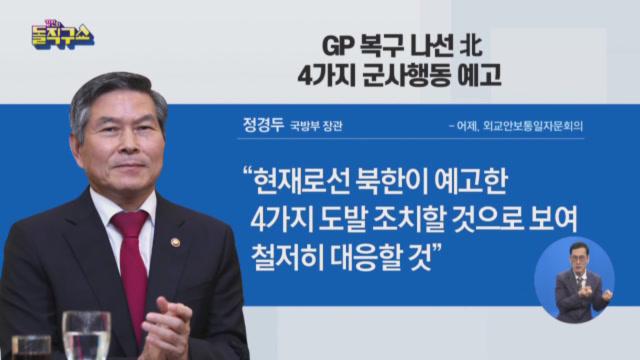 [2020.6.19 방송] 김진의 돌직구쇼 507회