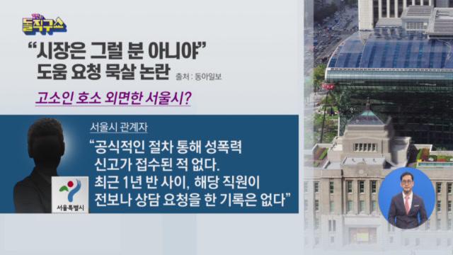 [2020.7.14] 김진의 돌직구쇼 524회