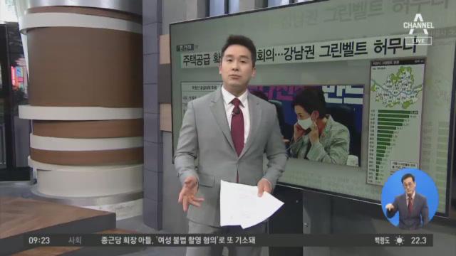 김진의 돌직구쇼 - 7월 16일 신문브리핑