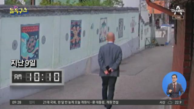 박원순 사망 당일…공관 앞 CCTV에 포착된 비서실장