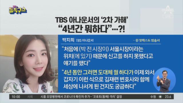 """TBS 아나운서 """"4년간 뭐하다가""""…2차 가해 논란"""