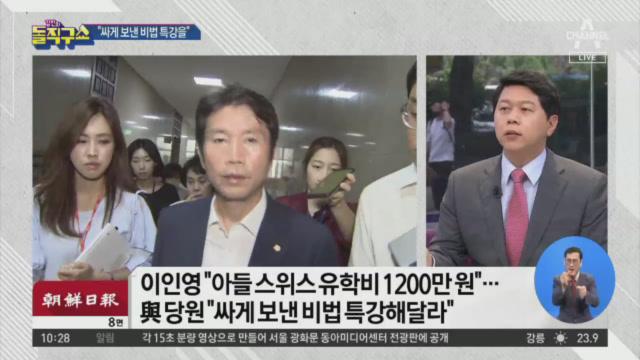 [핫플]이인영 아들 '호화 유학' 의혹…체류비는 비공개