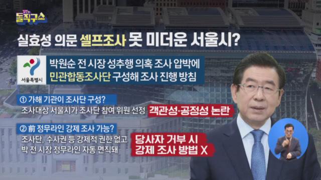 실효성 의문 '셀프조사' 못 미더운 서울시?