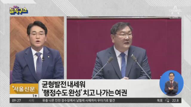 [2020.7.22] 김진의 돌직구쇼 530회