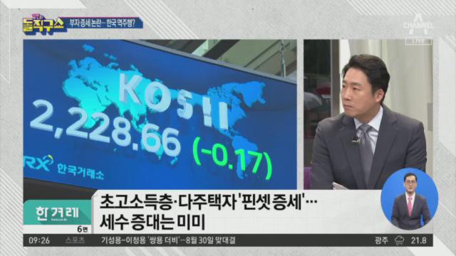 [2020.7.23] 김진의 돌직구쇼 531회