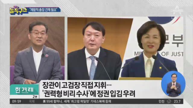 [2020.7.28] 김진의 돌직구쇼 534회