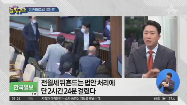 [2020.7.31] 김진의 돌직구쇼 537회