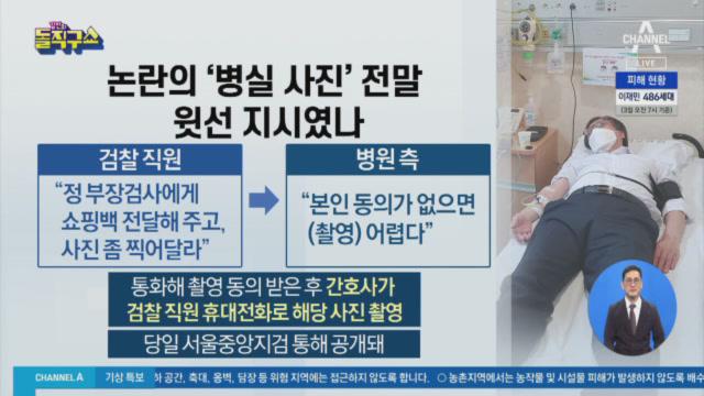 [2020.8.3] 김진의 돌직구쇼 538회