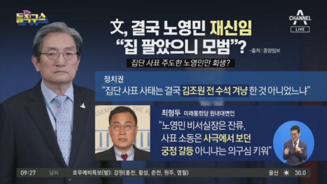 [2020.8.14] 김진의 돌직구쇼 547회