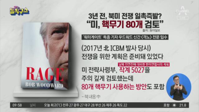 [2020.9.14] 김진의 돌직구쇼 568회